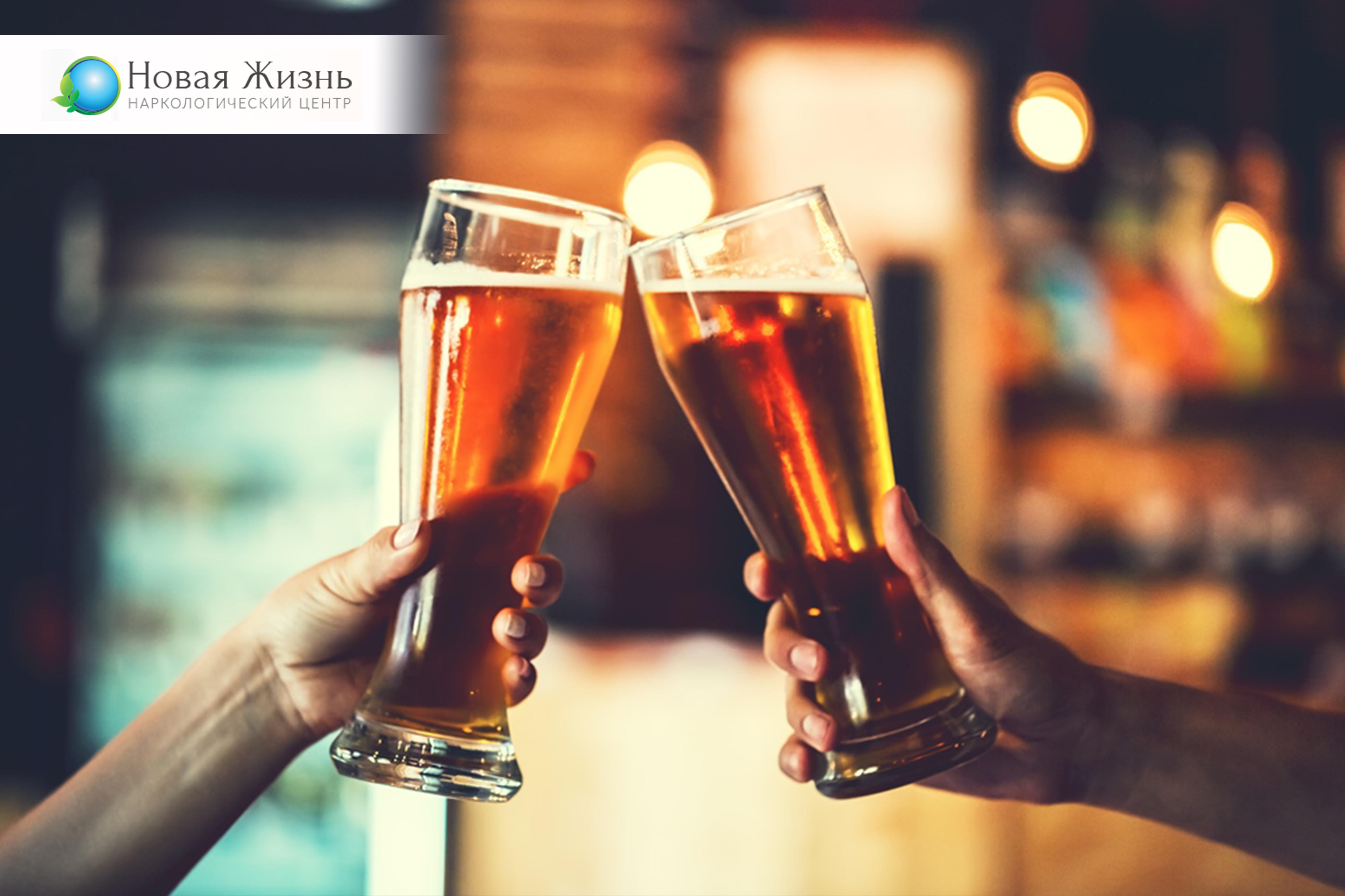 Лікування пивного алкоголізму