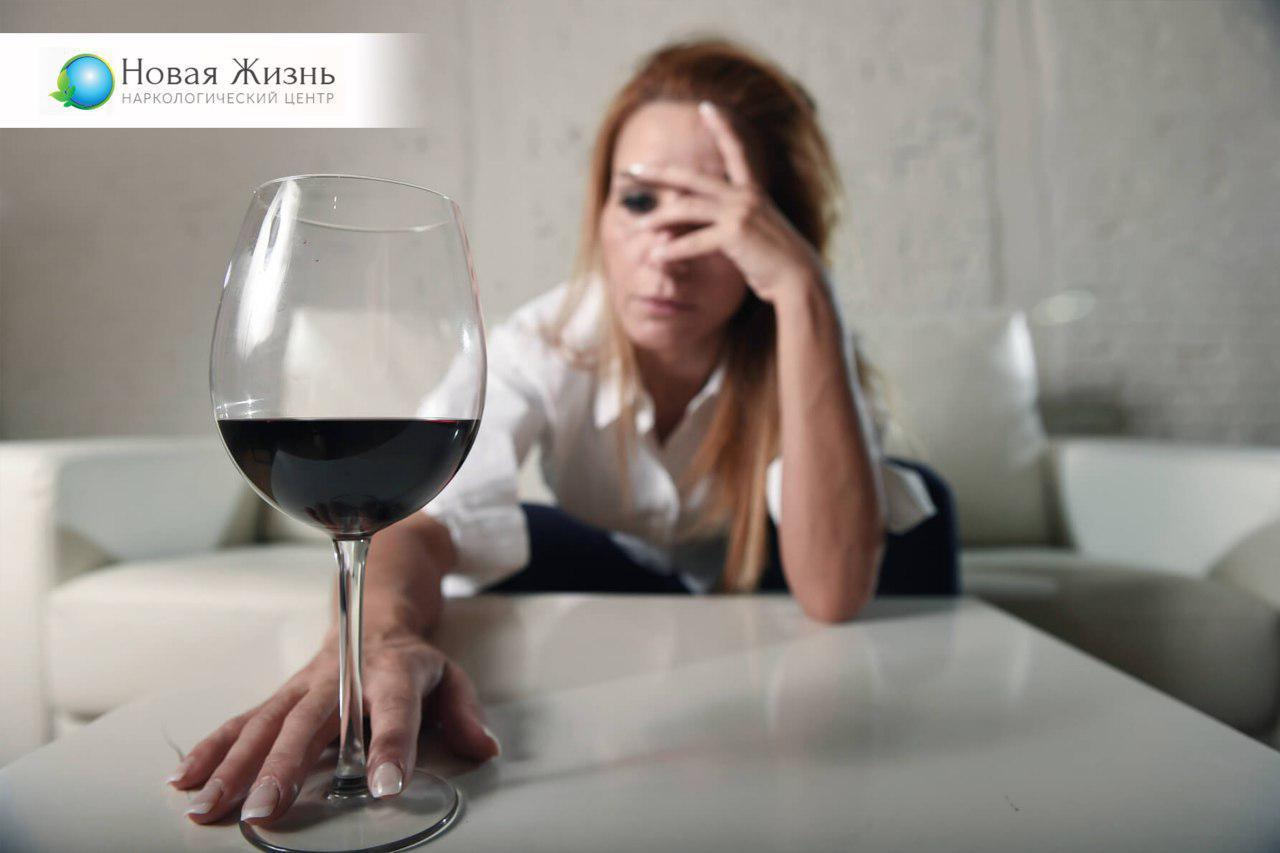 Лечение женского алкоголизма и вывод из запоя