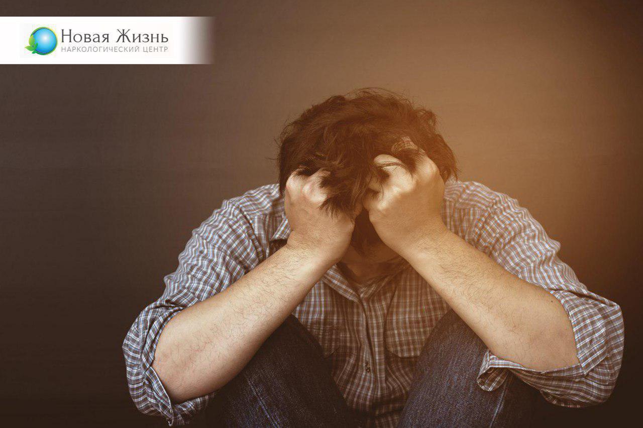 Абстинентный синдром при наркомании: лечение и особенности