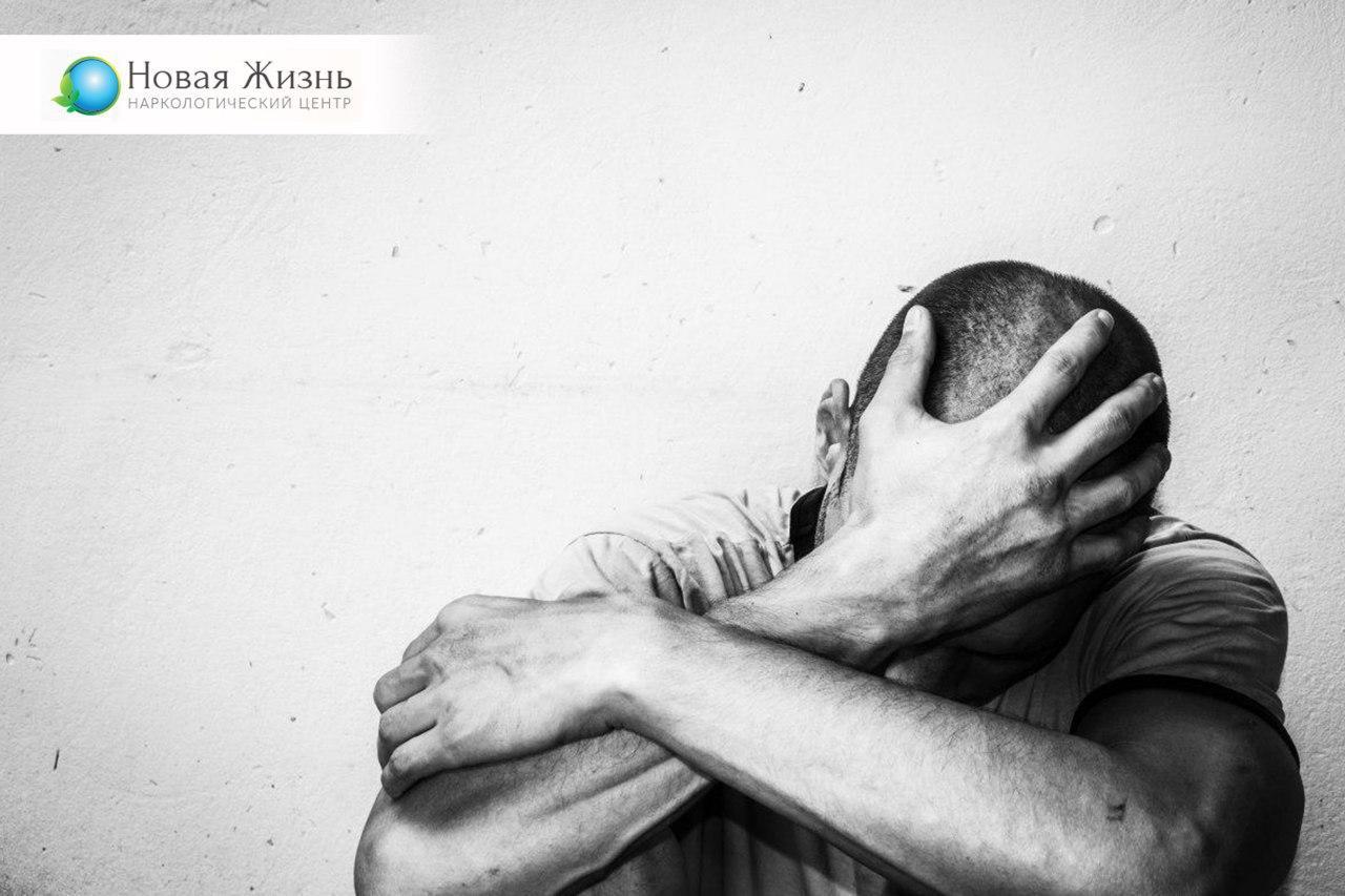 Лікування наркоманії і наслідків впливу наркотиків на психіку людини