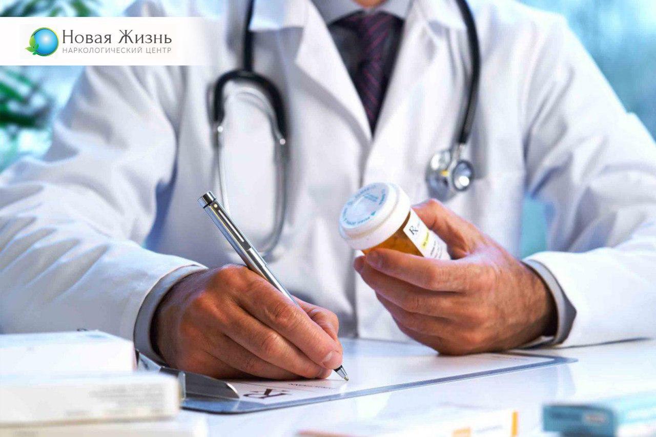 Наркотики в медицине — как лечить наркомана эффективно