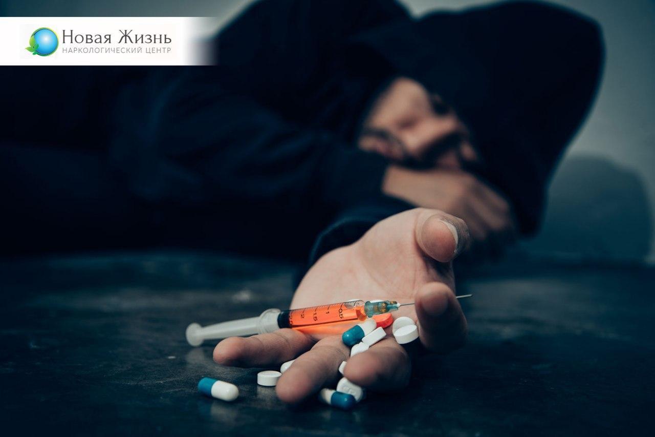 Де і як можна вилікувати наркомана