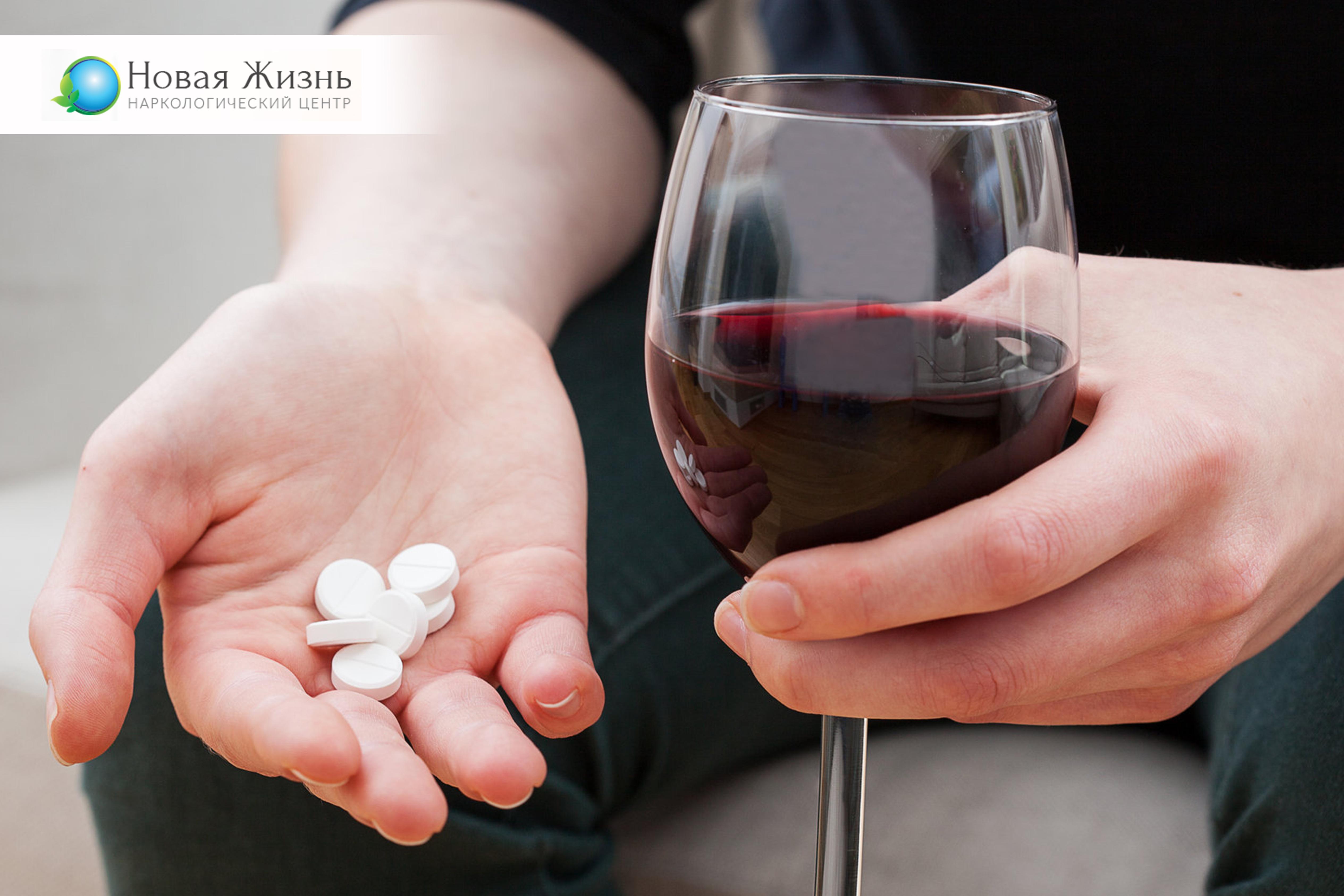 Алкоголь та антибіотики: чи можна поєднувати?