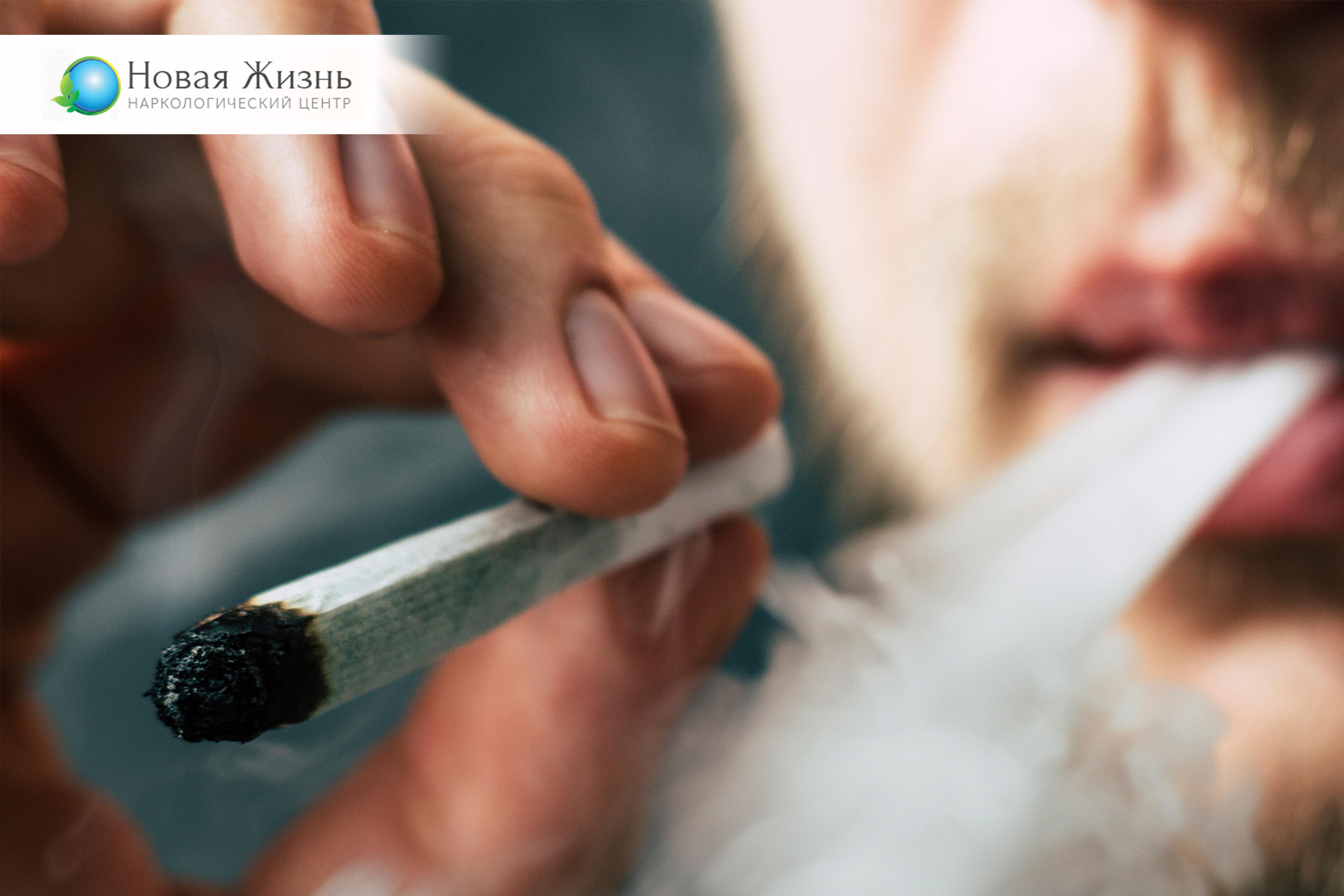 Лікування від куріння травички (марихуани)