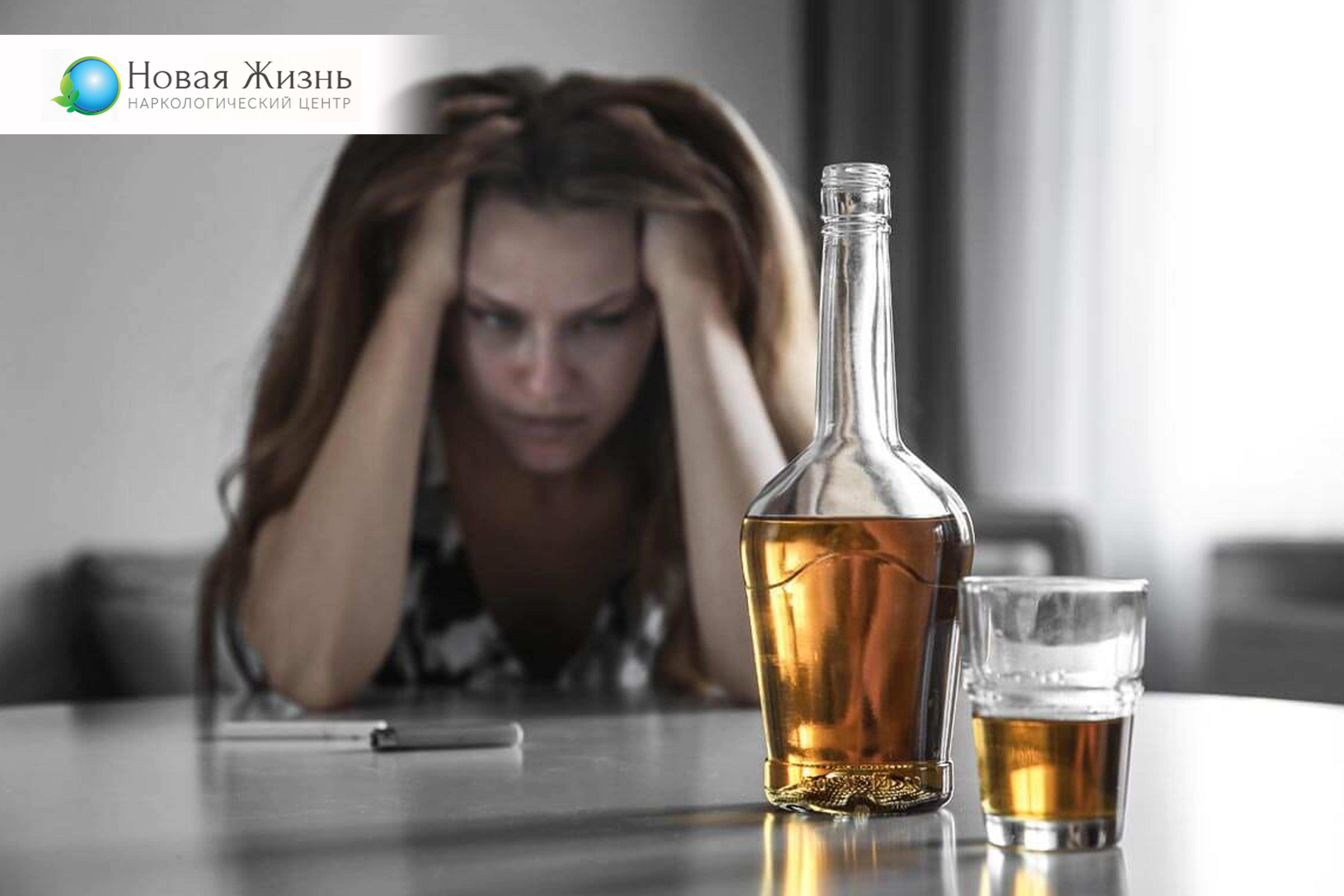 Як боротися з жіночим алкоголізмом